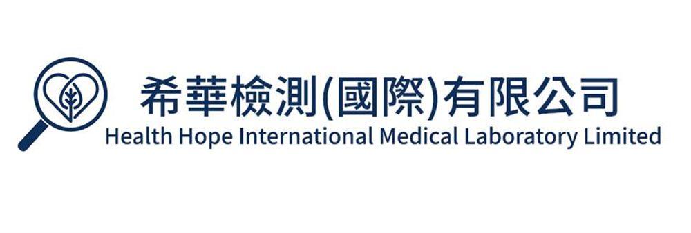 Health Hope International Medical Laboratory Limited's banner
