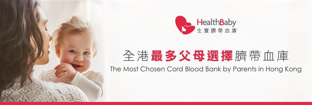 HealthBaby Biotech (Hong Kong) Co Ltd's banner
