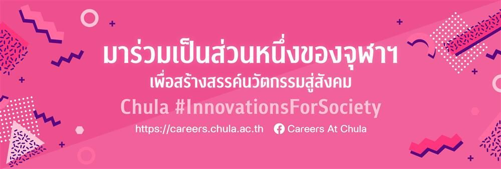Office of Human Resources Management, Chulalongkorn University's banner