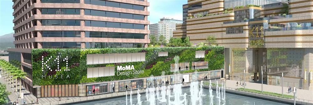 MoMA Design Store's banner