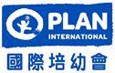 Plan International Hong Kong 國際培幼會's logo