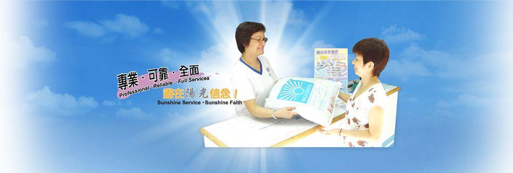 Sunshine Laundry Factory Co Ltd's banner