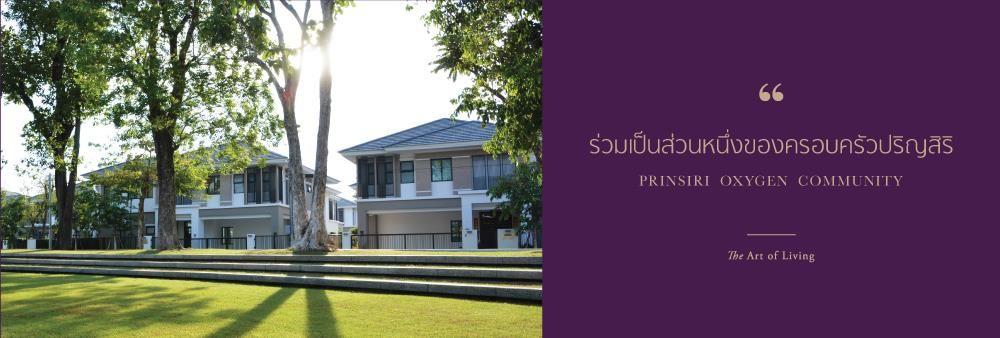 Prinsiri Public Company Limited's banner