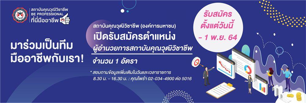 Thailand Professional Qualification Institute (Public Organization)'s banner