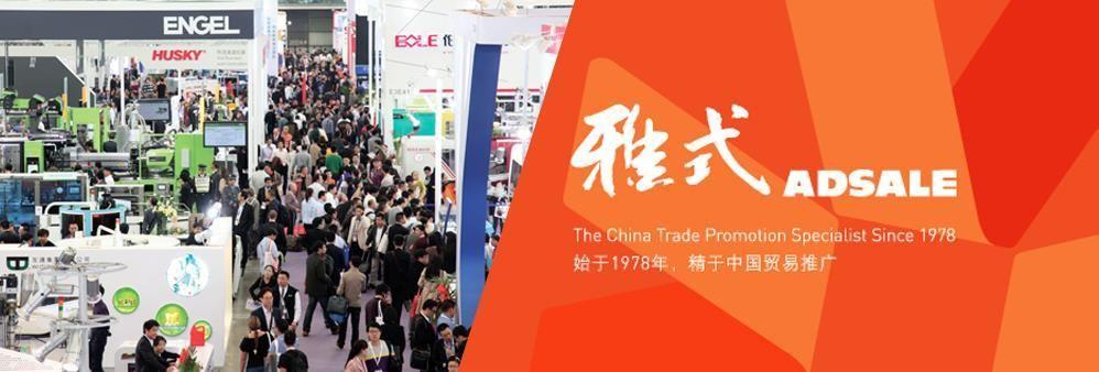 Adsale Exhibition Services Ltd's banner