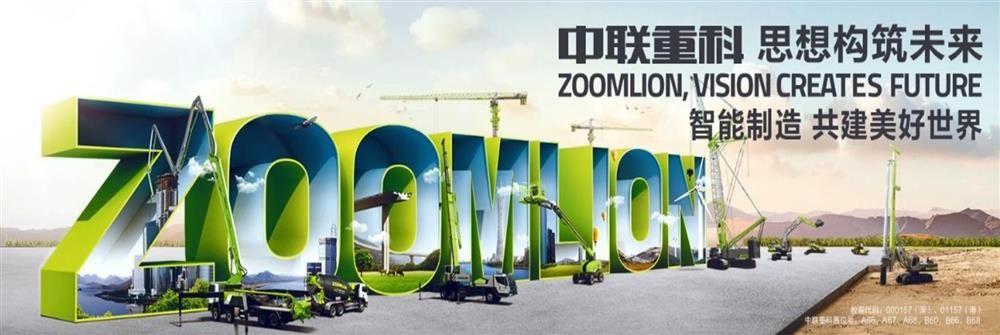 Zoomlion Heavy Industry (Thailand) Co., Ltd.'s banner