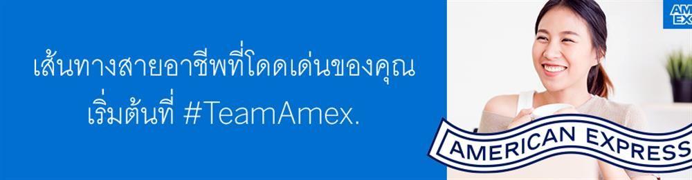 American Express (Thai) Co., Ltd.'s banner