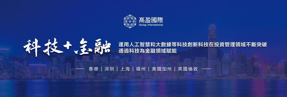 高盈國際(香港)金融集團有限公司's banner