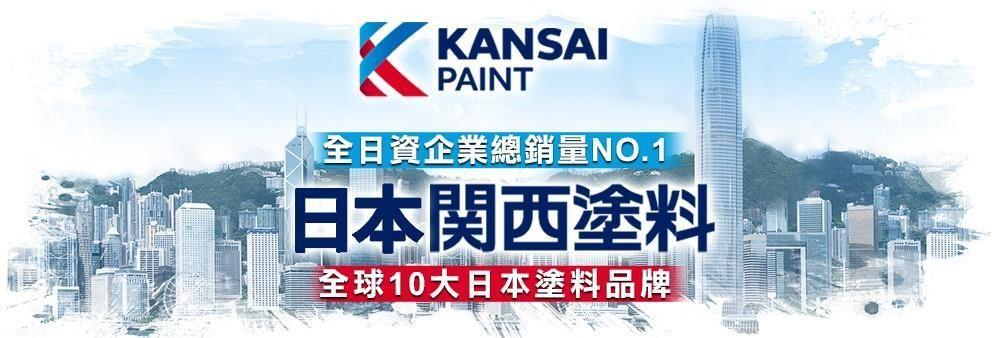 Hong Kong Kansai Paint Co., Limited's banner
