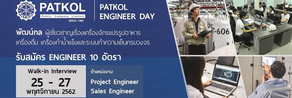 Patkol Public Company Limited's banner