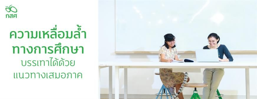 Equitable Education Fund (EEF)'s banner