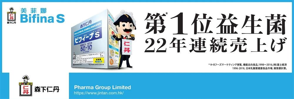 Pharma Group Limited's banner