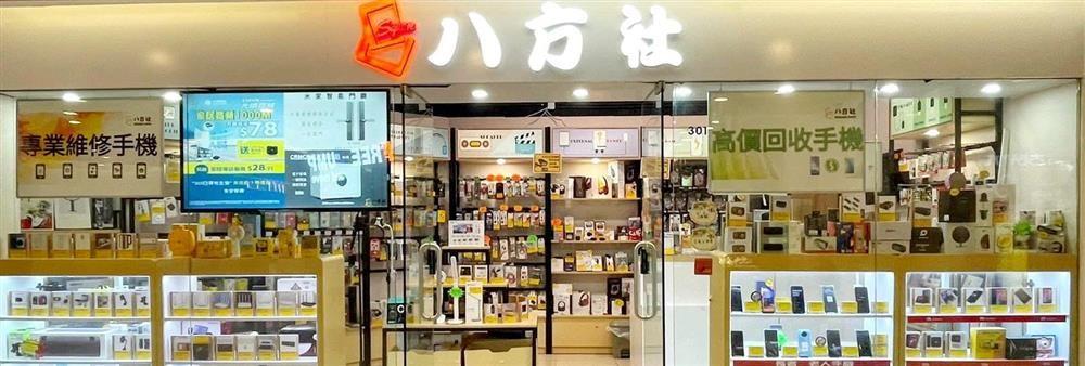 Square Shop Telecom Limited's banner