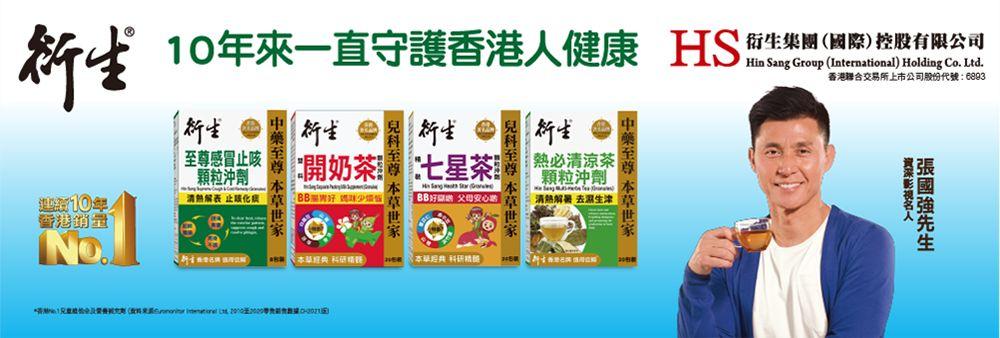 Hin Sang Hong Company Limited's banner