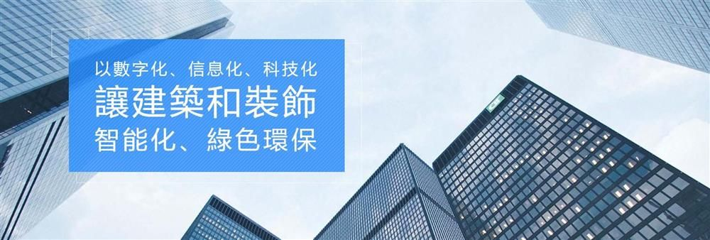 Architecture & Decoration Technology Group (A & D) Limited's banner