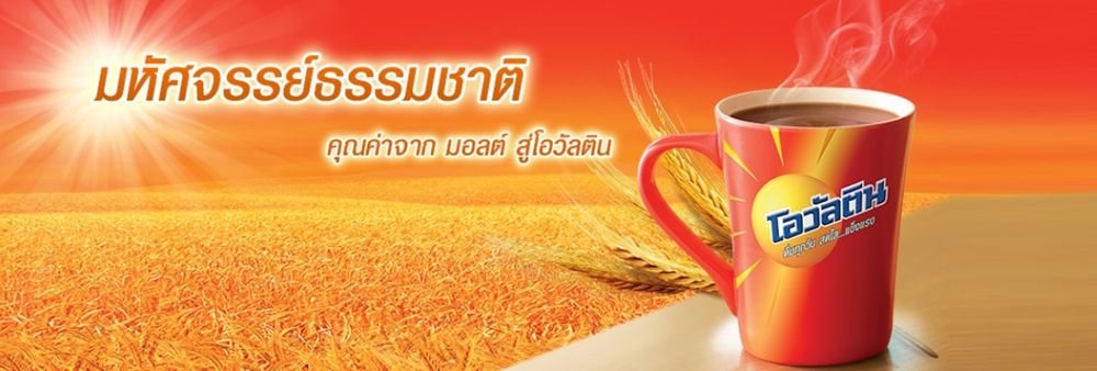 AB Food & Beverages (Thailand) Ltd.'s banner