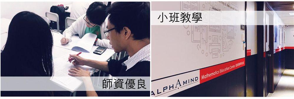 Alpha Mind Education Limited's banner