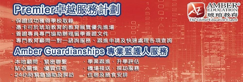Amber Education (Hongkong) Services Limited's banner
