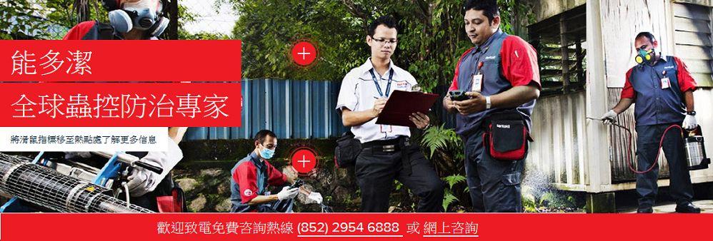 Rentokil Initial Hong Kong Ltd's banner