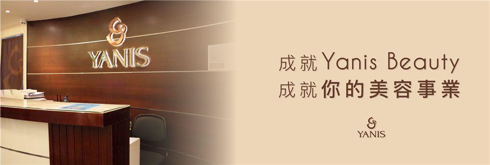 內妍美有限公司's banner