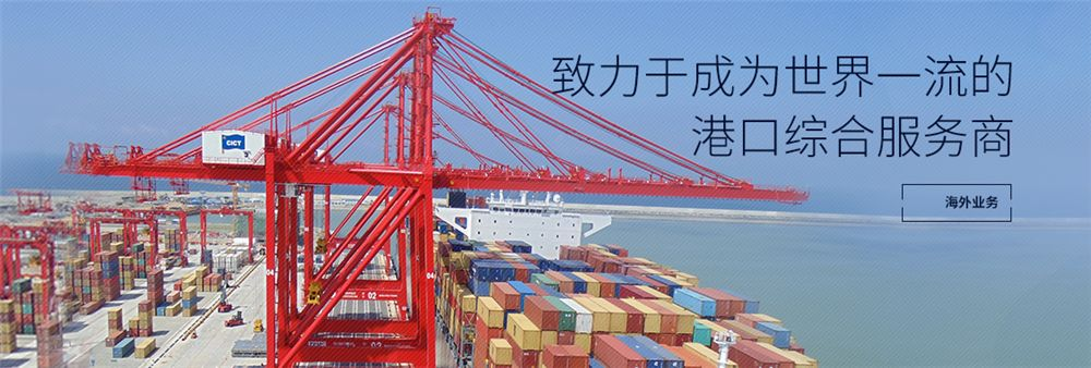 China Merchants Port Holdings Company Limited's banner