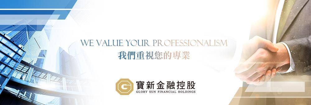寶新證券有限公司's banner