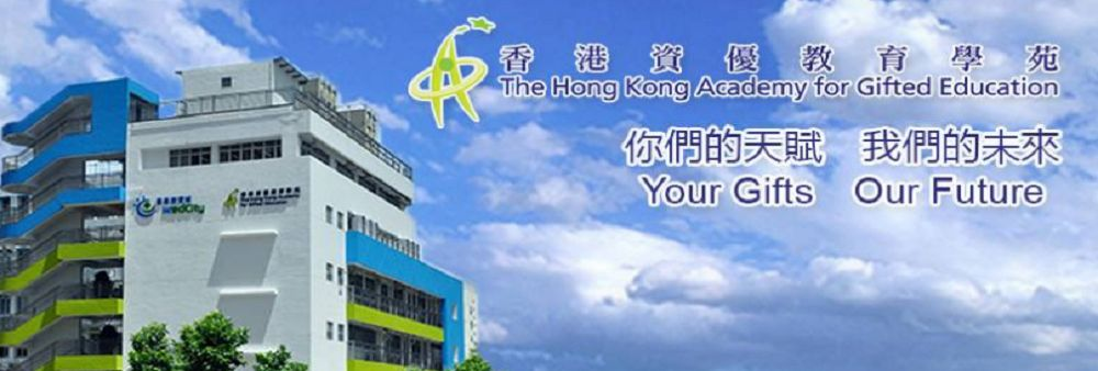 The Hong Kong Academy for Gifted Education's banner