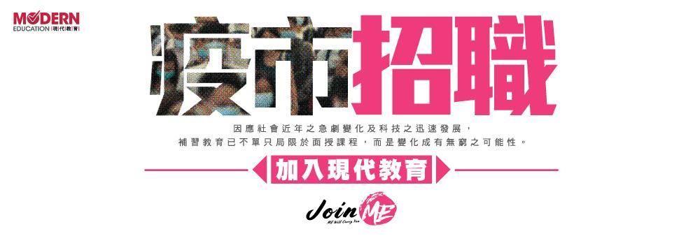 Modern Education (Hong Kong) Ltd's banner