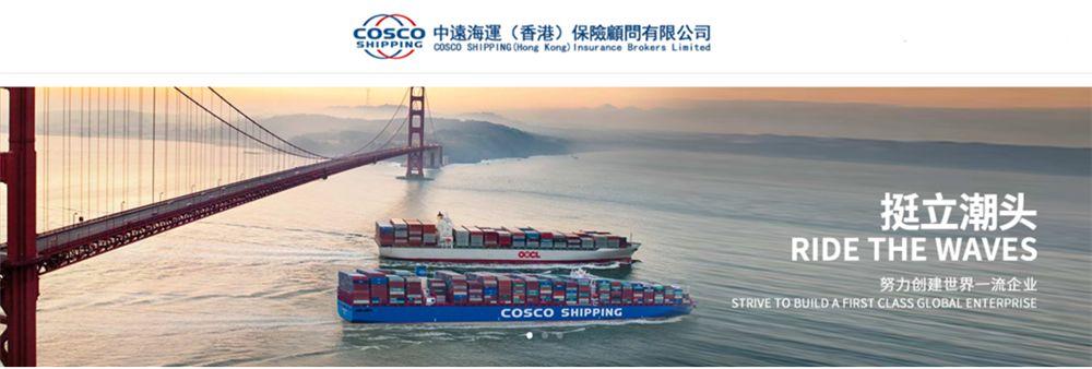 COSCO Shipping (Hong Kong) Insurance Brokers Limited's banner