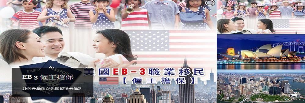 JR Marriott Migration Consultancy Limited's banner
