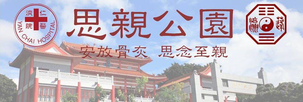 思親公園管理有限公司's banner
