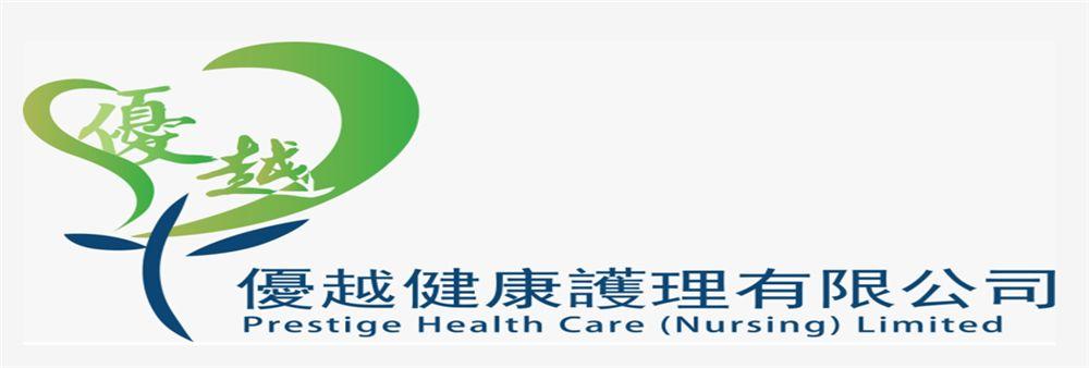 Prestige Health Care (Nursing) Limited's banner