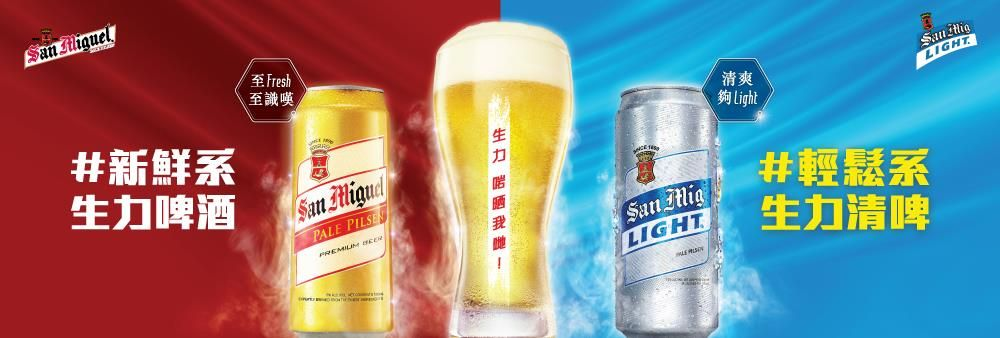 San Miguel Brewery Hong Kong Limited's banner