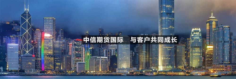 CITIC Futures International Company Limited's banner