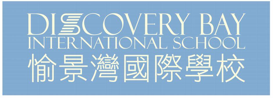 Discovery Bay International School Ltd's banner