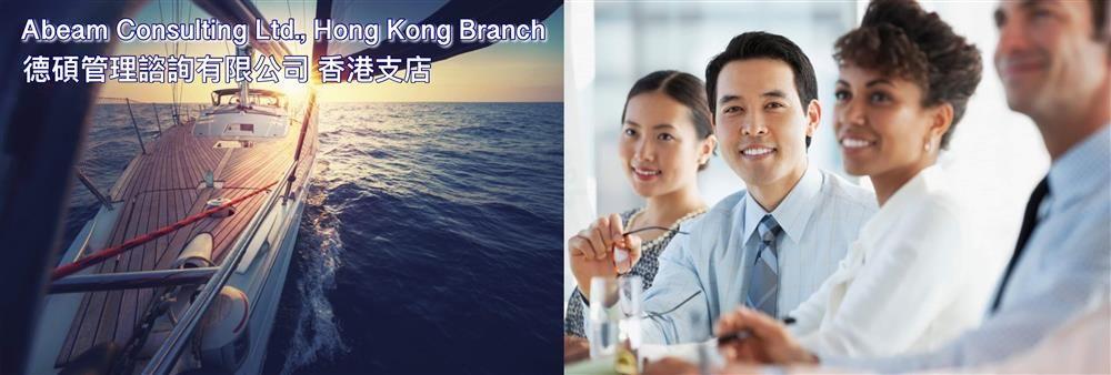 ABeam Consulting LTD. (HK Branch)'s banner