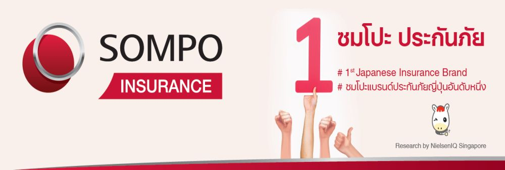 Sompo Insurance (Thailand) Public Company Limited's banner