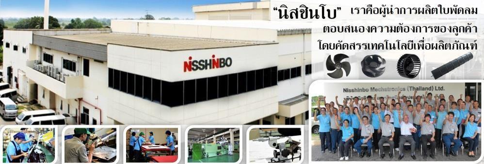 Nisshinbo Mechatronics (Thailand) Ltd.'s banner