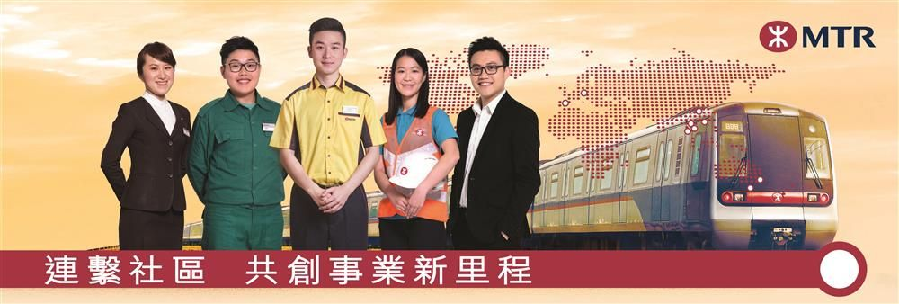 MTR Corporation Limited's banner