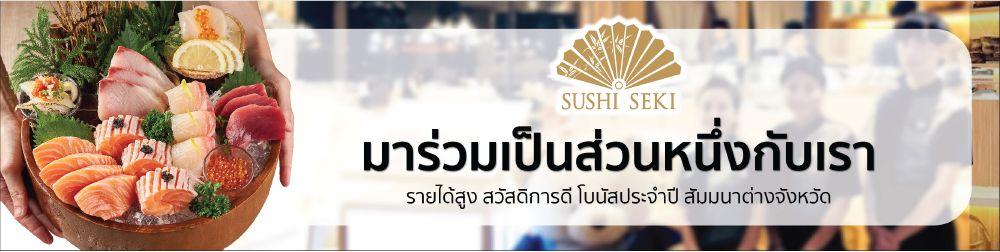 SUSHI SEKI's banner