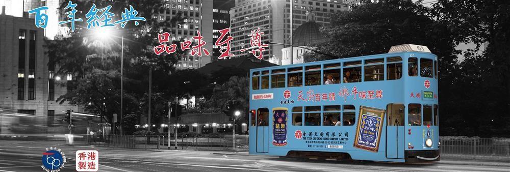 The Tien Chu (Hong Kong) Company Limited's banner