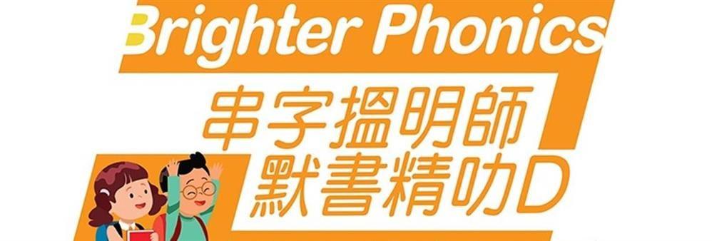 Bright English Education Centre (Shek Mun)'s banner