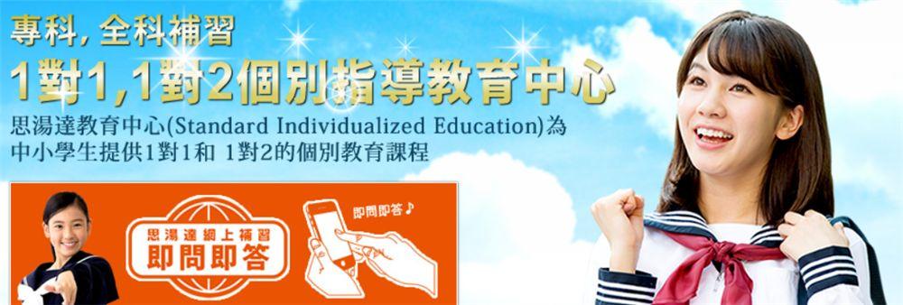 Standard Company Hong Kong Co., Limited's banner