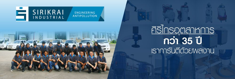 Sirikrai Industrial Co., Ltd.'s banner