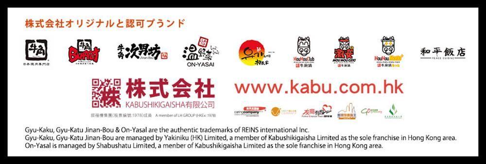 Kabushikigaisha Limited's banner