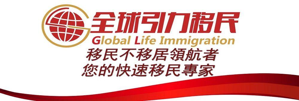 Global Life Immigration (HK) Limited's banner