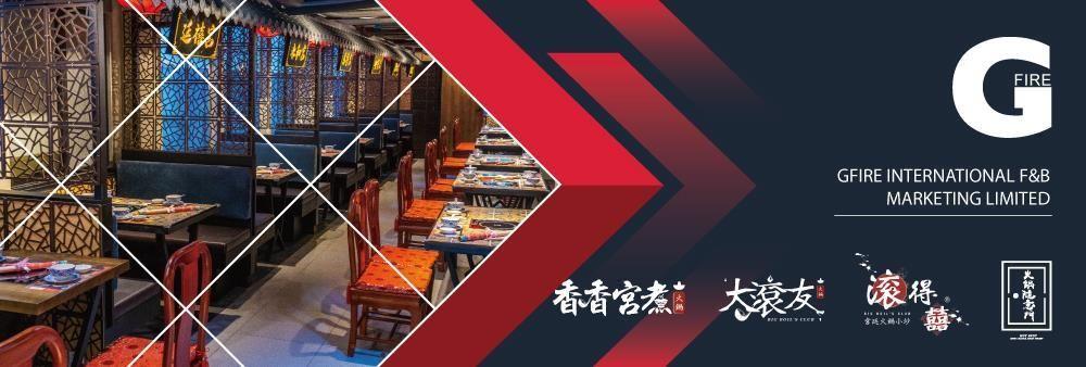 Gfire International F&B Marketing Limited's banner
