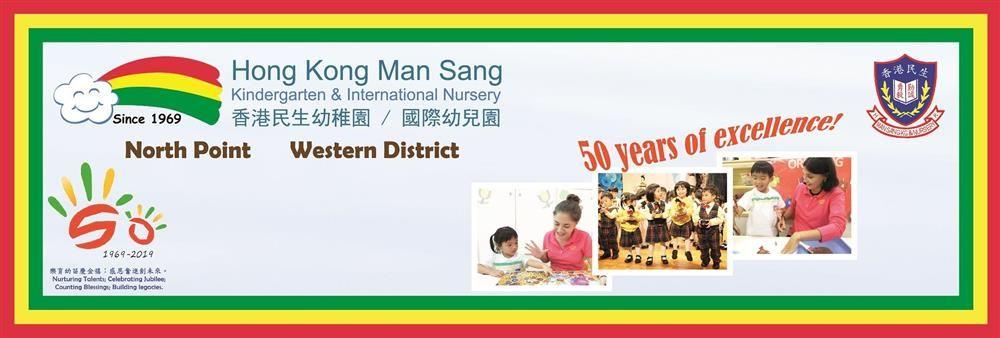 Hong Kong Man Sang Educational Organisation's banner