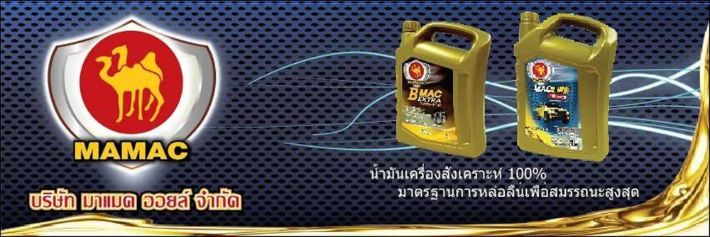 MAMAC OIL CO., LTD.'s banner