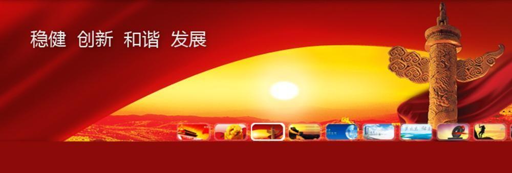 China Huarong International Holdings Limited's banner